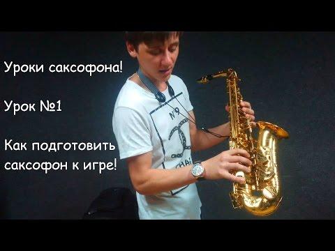 Уроки игры на саксофоне! Урок 1