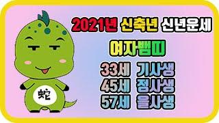 (유명한점집)2021년 신년운세 뱀띠 여자 (용인점집)(분당점집)