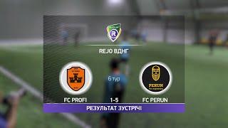 Обзор матча FC Profi 1 5 FC Perun Турнир по мини футболу в Киеве