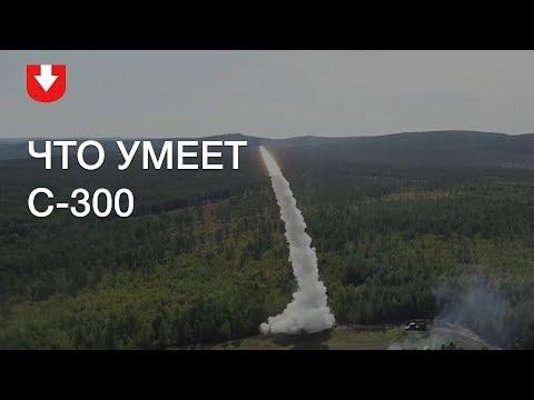 С-300 для Сирии: что умеет этот комплекс