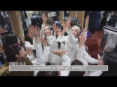 이달의소녀탐구 (LOOΠΔ TV) by loonatheworld