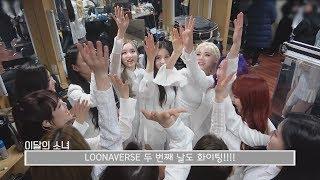 이달의소녀탐구 #518 (LOONA TV #518)