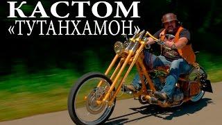 Тутанхамон: Кастом-чоппер на базе