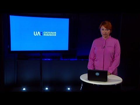 Телеканал UA: Житомир: 19.07.2018. Новини. 17:00