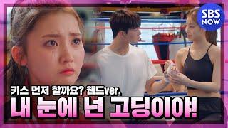 SBS [키스먼저할까요] 정다빈x기도훈 웹드라마ver. - Ep.3 /