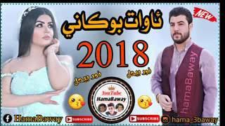 AWAT BUKANI 2018