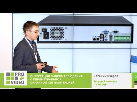 Интеграция видеонаблюдения с периметральной сигнализацией. Евгений Озеров, ITV, PROIPvideo2019