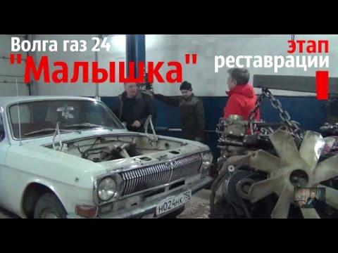 """Волга газ 24 """"Малышка"""" Демонтаж двигателя.Этап реставрации-1 #купитьволгу #волгагаз24"""