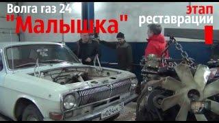 видео FAQ по ГАЗ-24 - Двигатель