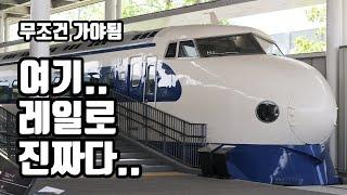 교토철도박물관! 무조건.. 무조건 가야됩니다!  일본 …