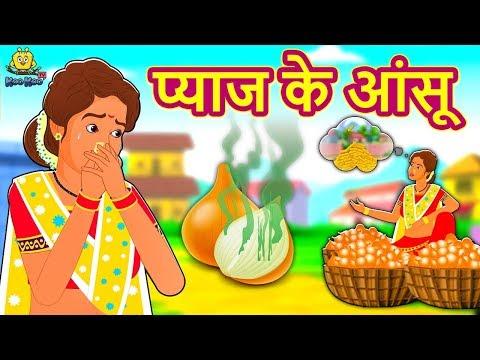 प्याज के आंसू - Hindi Kahaniya | Hindi Moral Stories | Bedtime Moral Stories | Hindi Fairy Tales