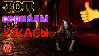ТОП сериалы УЖАСОВ 2018! ЛУЧШИЕ СЕРИАЛЫ УЖАСЫ!!!