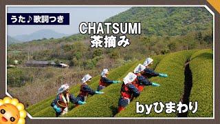 茶摘み  byひまわり(夏も近づく八十八夜)歌詞付き 唱歌|CHATSUMI|Picking Japanese tea leaves