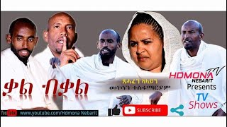 HDMONA - ቃል ብቃል ብ ሞኮነን ተስፋማርያም Kal Bkal by Mokenen Tesfamariam - New Eritrean Drama 2019