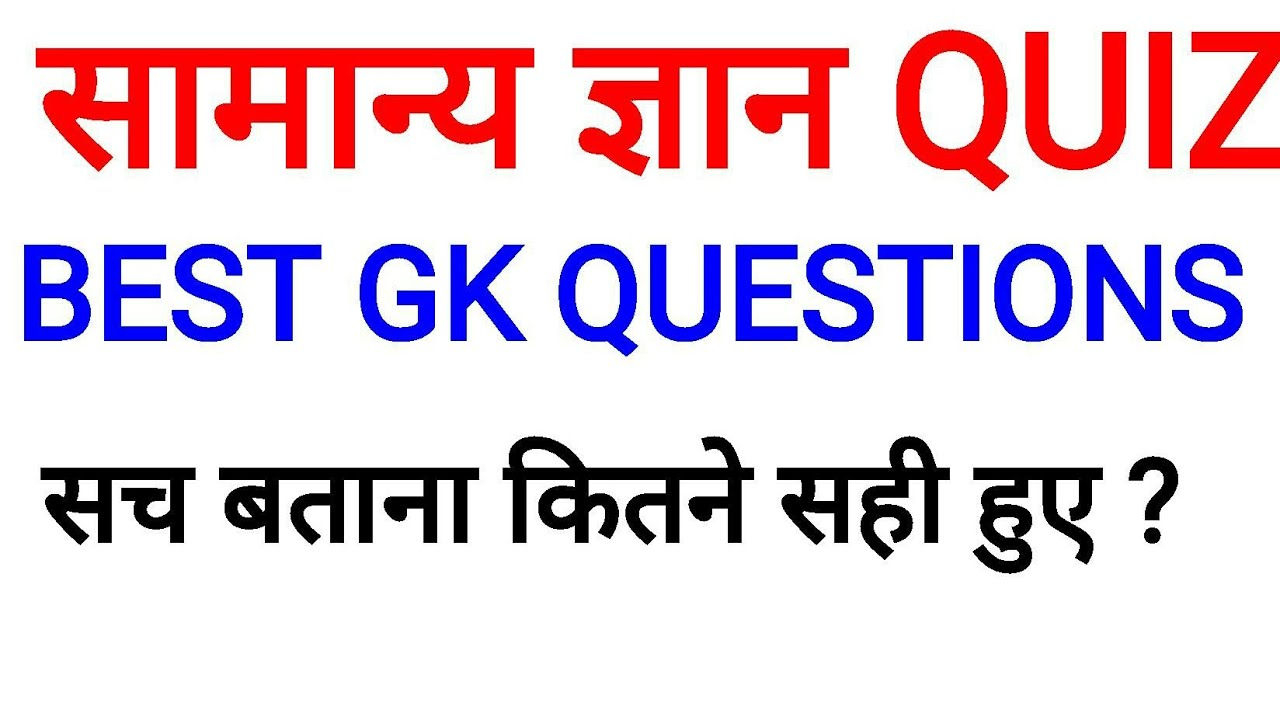 2018 सामान्य ज्ञान india gk questions and answers general knowledge in  hindi ssc chsl ias pcs si