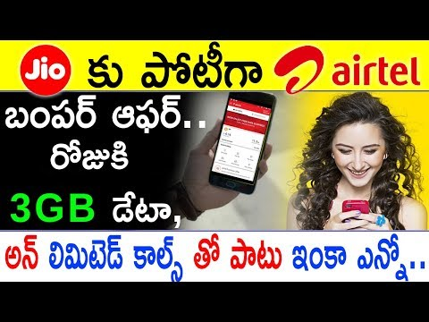 Airtel Latest Offers 2018 | Airtel 3 GB Offer | JIO Vs Airtel Offers | Omfut Tech And Jobs