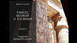 Виктор Солкин: Рамсес Великий и его время. Лекция III - Падение великого дома. Преемники Рамсеса II