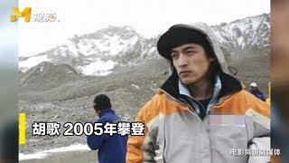 《攀登者》登山队员的八字步不是为搞笑! 听听胡歌专业解析【新闻资讯   News】