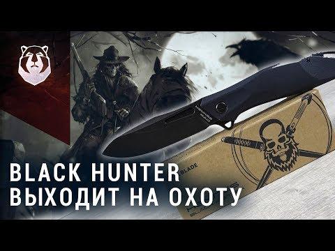 Складной меч городского охотника! HEMNES – MR. BLADE