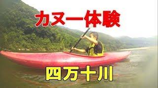 カヌー体験 四万十川 thumbnail
