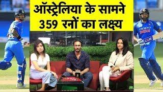Live- Mid Inning Chat: Team India ने Australia के सामने रखा 359 रनों का लक्ष्य । Sports Tak