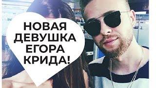 Новая девушка Егора Крида, кто она?