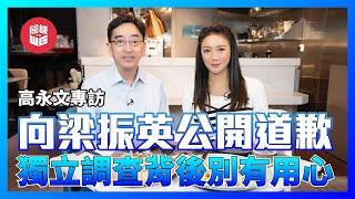 Publication Date: 2020-11-09 | Video Title: 高永文專訪!向梁振英公開道歉,立場蒙蔽醫護失德,香港抗疫政策