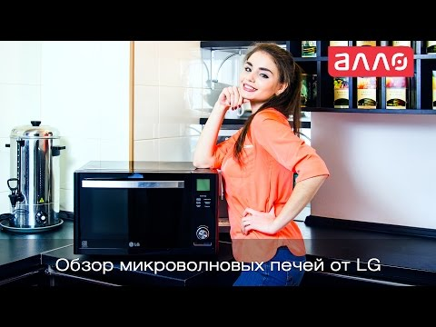 Видео-обзор микроволновых печей от LG