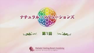 マリアレイヒーリングリゾートアカデミー http://malialei.com この動画...
