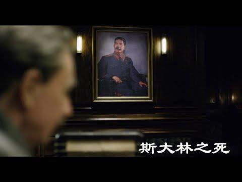 豆瓣禁评,俄罗斯禁映,《1984》现实版,到底是个什么电影?-- 学习蔷国 之 苏联党史《斯大林之死》