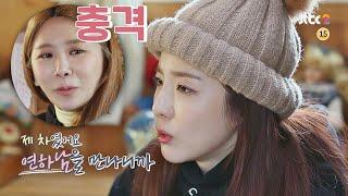 [선공개] 산다라(Sandara Park)의 거침없는 연애 폭로에 당황한 제아(JeA);; (괜찮아?) 바람난 언니들(sisters) 9회