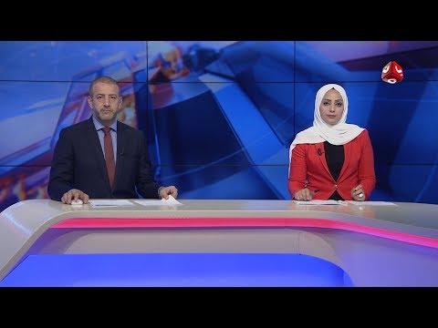 اخر الاخبار | 23 - 08 - 2019 | تقديم مروه السوادي وهشام جابر | يمن شباب