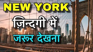 NEW YORK FACTS IN HINDI || अमीर ओर अरबपतियों का शहर || NEW YORK NIGHT LIFE || NEW YORK LIFESTYLE