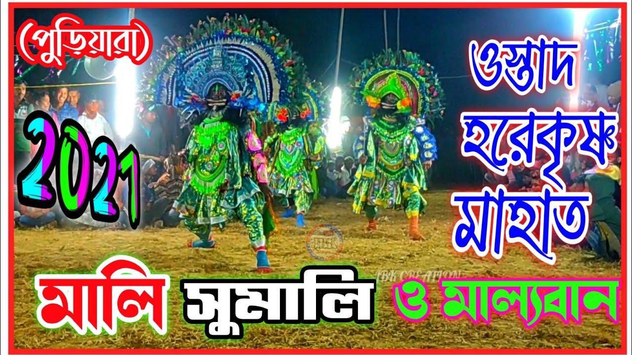 Download Hare Krishna Mahato Chhou Nach 🔥পুড়িয়ারা পল্লীসেবা সংঘ ছৌ নৃত্য পার্টি !! ওস্তাদ হরেকৃষ্ণ মাহাত 🔥