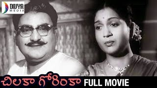 Chilaka Gorinka Telugu Full Movie | Anjali | S.V. Ranga Rao | Krishnam Raju | Divya Media