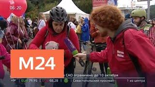 Смотреть видео Как прошел осенний велопарад в Москве - Москва 24 онлайн