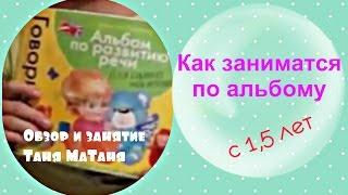 Как мы занимаемся по альбому развитие речи Батяева, Севостьянова