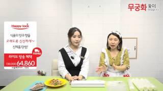 [리빙][3/25 19:00]해피락 진공포장기(5분)