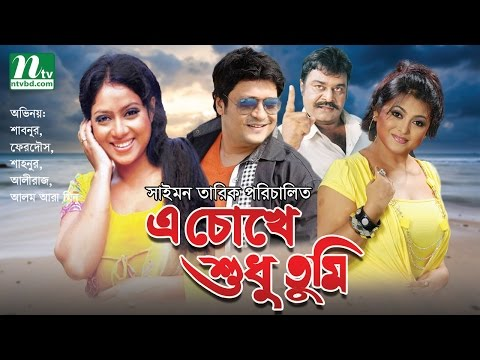 Popular Bangla Movie: A Chokhe Shudhu Tumi | Ferdous, Shabnur | Romantic Movie