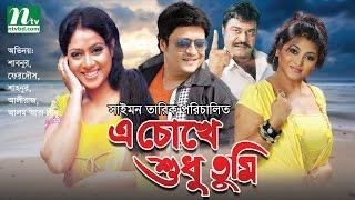 Video Popular Bangla Movie: A Chokhe Shudhu Tumi   Ferdous, Shabnur   Romantic Movie download MP3, 3GP, MP4, WEBM, AVI, FLV Juli 2018