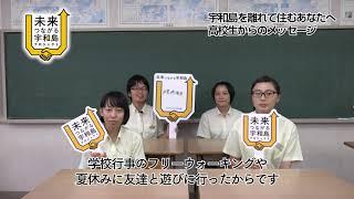 9-高校生からのメッセージ 宇和島南中等教育学校のみなさん-改訂