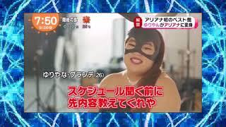 ゆりやんレトリィバァが、世界の歌姫アリアナグランデに大変身???あ...