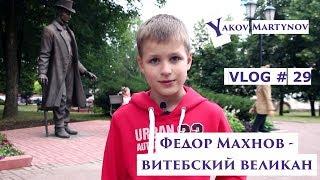 vlog#29 Федор Махнов - витебский великан