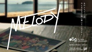 TEAM6g 10周年記念公演 第一弾「Melody」 2018年5月16日(水)〜20日(...