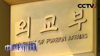 [中国新闻] 韩日外交官员会晤 同意为解决争端保持沟通 韩以终止协定作为斗争抓手 | CCTV中文国际