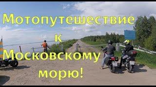 видео Московское море