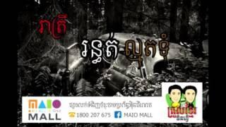 Troll Khmer Tinfy