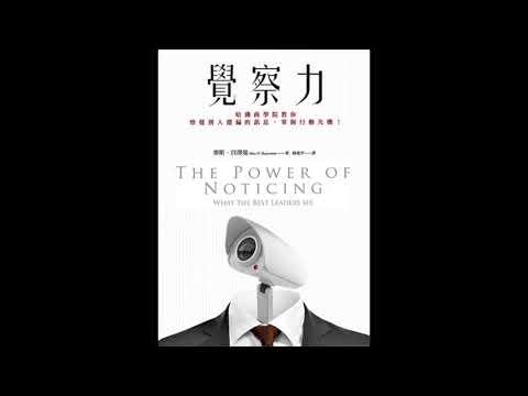 [有聲書評]《覺察力》凱宇和嘉玲的對談
