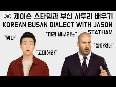 Korean Busan Dialect with Jason Statham [Korean Billy]
