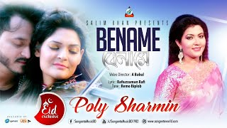Bename Dak Poly Sharmin Mp3 Song Download